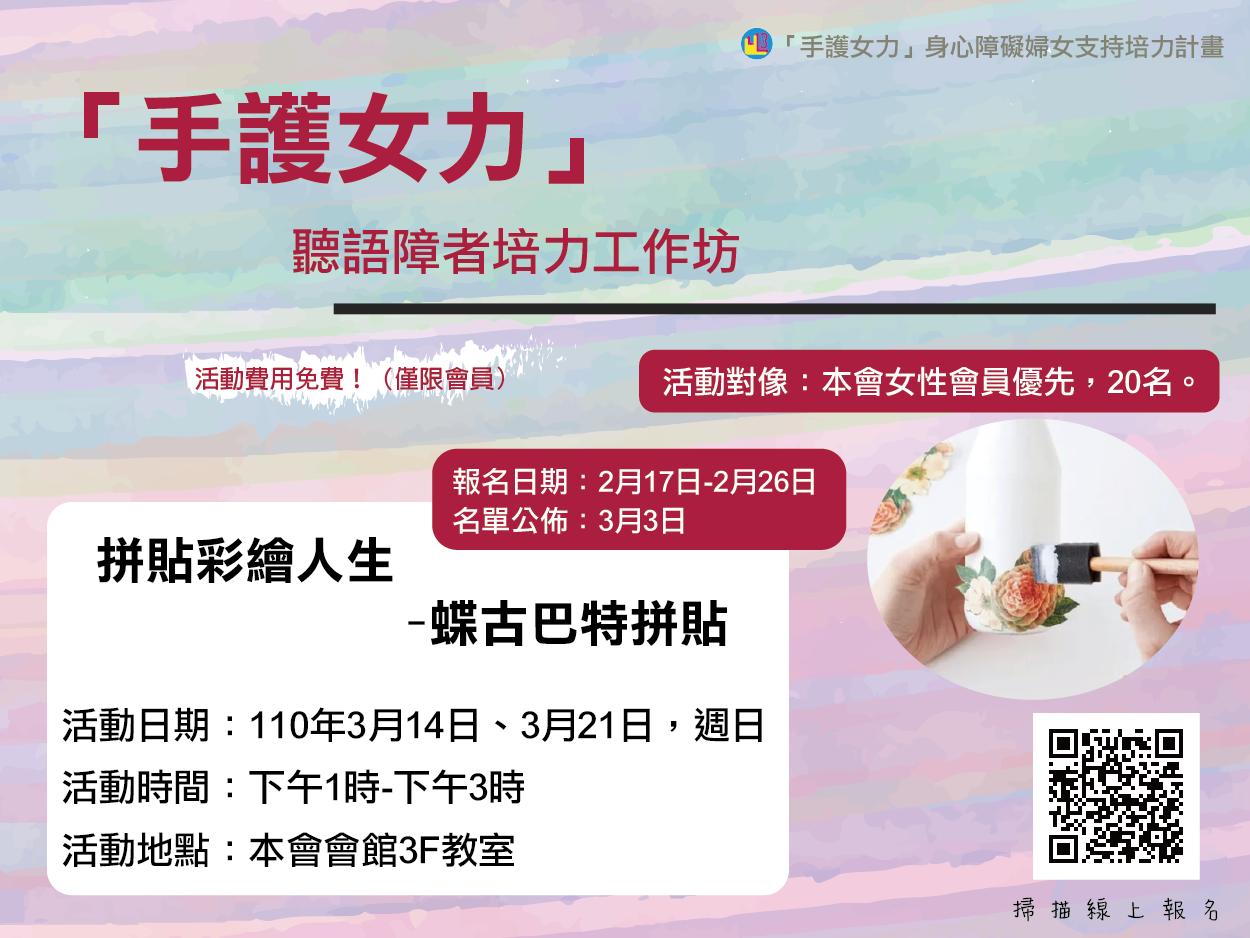 海報-手工皂蝶古巴特-03.png