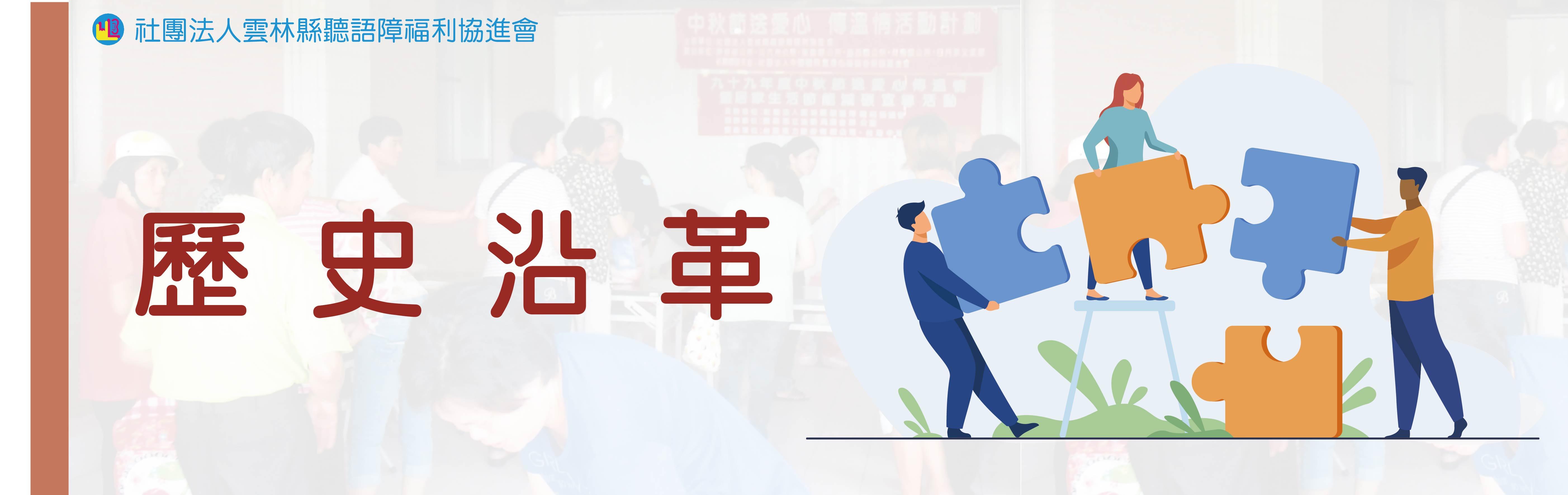 歷史沿革.jpg