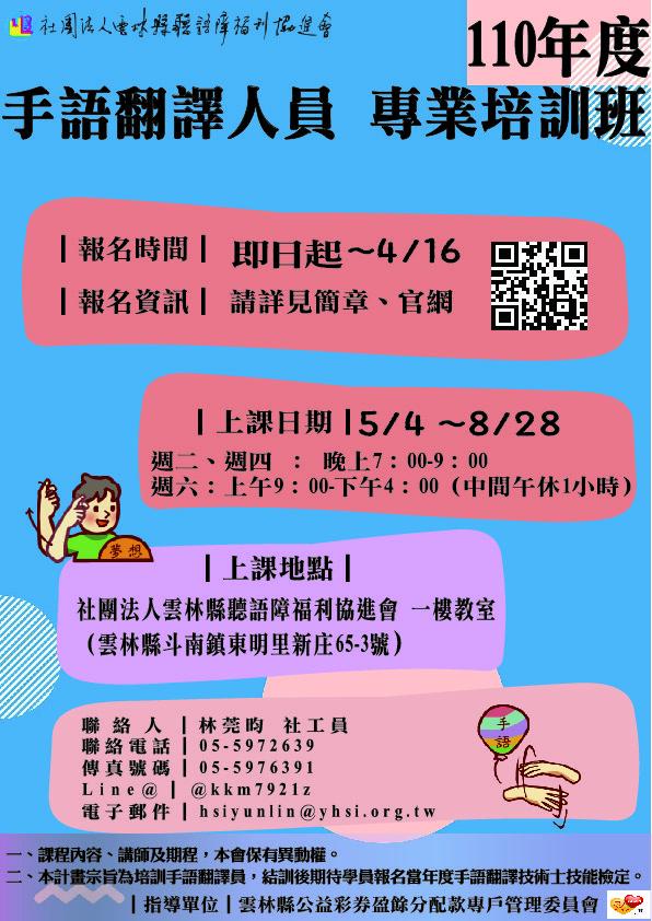 110手語班海報.jpg